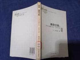 (青年学术文库)真伪之际:李约瑟难题的哲学-文化学分析