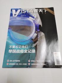 疫情特刊!!!《VISTA看天下》2020年第4期  有很多疫情图片