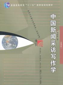 中国新闻采访写作学 新修版 刘海贵 复旦大学