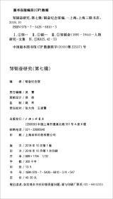 邹韬奋研究(第七辑)