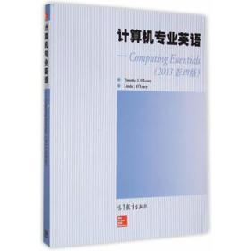 计算机专业英语 (2013影印版)(英文版)高等教育