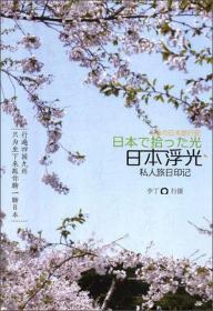 日本浮光:私人旅日印记