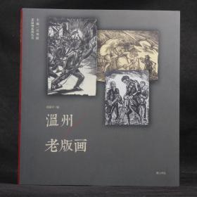 老溫州系列叢書:溫州老版畫