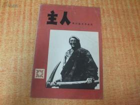 主人(仅印量1100册)