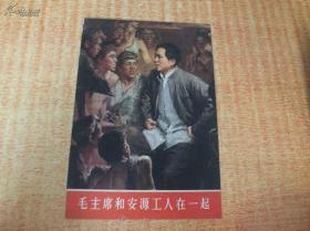 毛主席和安源工人在一起
