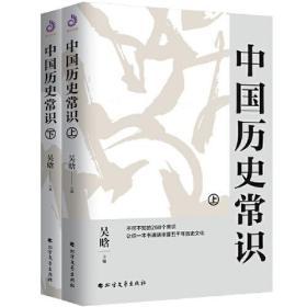 中国历史常识(上下册)