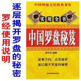 珍藏版《中国罗盘秘笈实用全书》逐层揭开罗盘的秘密 如何看风水罗盘罗经使用说明 罗盘逐层透解