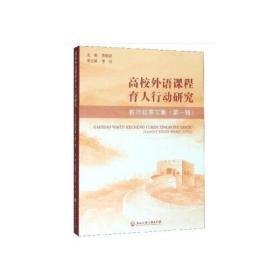 高校外语课程育人行动研究 教师叙事文集(第1辑)