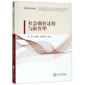 社会调查过程与新升华9787548736363中南大学