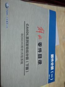 解放零件目录(一)2014CA6DL系列发动机分册(下册)BOSCH(博世)共轨系统