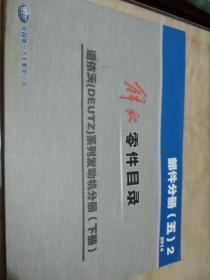 解放零件目录(五)2   2014道依茨系列发动机分册(下册)