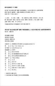 """四川省""""多点多极支撑""""战略下新型城镇化、工业化对城乡收入差距的影响研究"""