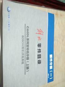 解放零件目录部件分册(一)2014  (上册)