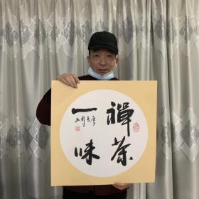 中国书法家协会会员欧阳新召老师斗方卡纸书法50*50厘米可直接装框任选一幅99元包邮