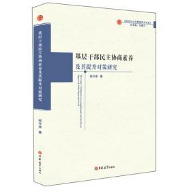 基层干部民主协商素养及其提升对策研究/政治与公共管理学术文库