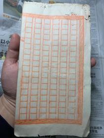 故纸,纸文化,花笺纸文化:清代书院课卷红格素纸21个筒子页,是信札手札用纸的好纸张。品貌如图。