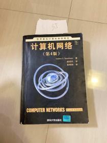 计算机网络