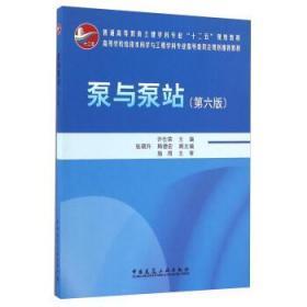 正版 泵与泵站 第六版 第6版 张朝升 中国建筑工业出版社