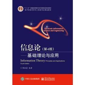 正版 信息论 第4版四版 基础理论与应用 傅祖芸 电子工业出版