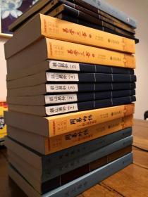 宋元明清八家象数集注系列【共18册】+附赠黄寿祺《周易译注》