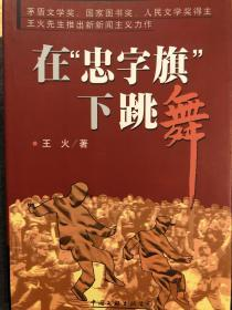 """王火签名➕题词:在 """"忠字旗""""下跳舞"""