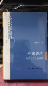 全新正版 中国香港 政治与文化视野 香港问题解读 强世功著 生活·读书·新知三联书店