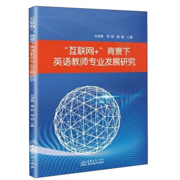 """互联网+""""背景下英语教师专业发展研究"""
