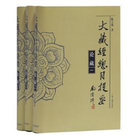大藏经总目提要·论藏(全三册)