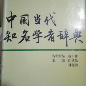 中国当代知名学者辞典(二)