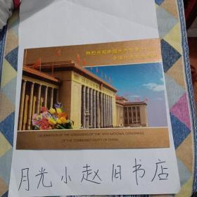 热烈庆祝中国共产党第16次全国代表大会召开