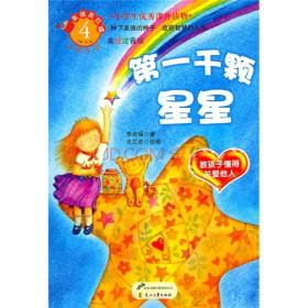 美德易拉罐系列:第一千颗星星·教孩子懂得关爱他人  (美绘注音版)(小学生优秀课外读物)