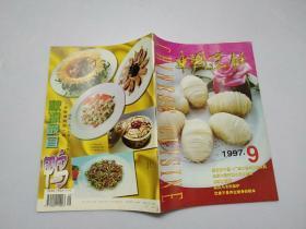 中国烹饪.1997年第9期.[内页全.有彩色插图.]