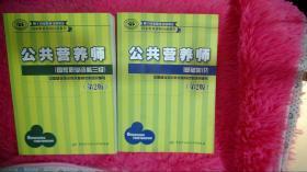 公共营养师 基础知识(第2版)国家职业资格三级