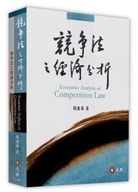 竞争法之经济分析 /胡祖舜作/元照出版有限公司