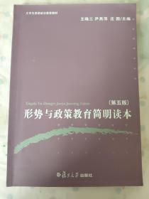 大学生思想政治教育教材:形势与政策教育简明读本(第5版)