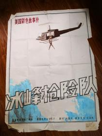 1983年电影海报水粉画原稿:《美国彩色故事片:冰峰抢险队》 1大张