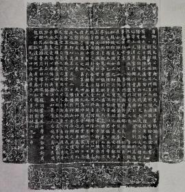唐故陈尚仙墓志铭