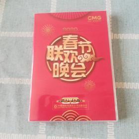 2020年中央电视台春节联欢晚会 全新正版DVD光盘 双碟装
