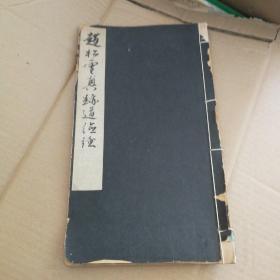 日本回流《赵松雪真迹道德经》珂罗版。有'月西会'印,无版权页。32.8厘米,18.5厘米,0.7厘米。有衬纸。