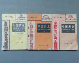 初中中国历史课本全套3册合售  【有笔迹】