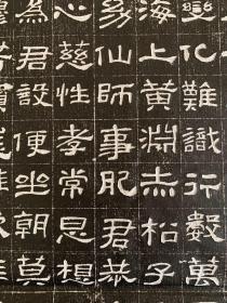 河南梁东安乐肥致碑,建于东汉建宁二年(169)五月。碑高九十七点三厘米,宽四十七点五厘米,隶书十九行,满行二十九字,有界格。一九九一年出土于河南偃师南蔡庄村。《肥致碑》书法质朴平和,从容稳健,字口锋芒如新发于硎。其笔致宛然,书写意趣格外突出,全无雕琢修饰痕迹,堪称汉碑隶书之精品。保真包原拓