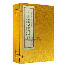 正版《清抄真本祝由科秘诀全书》《轩辕碑记祝由十三科》《祝由科治病奇书》合刊古本线装