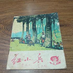 红小兵,1972.12广东