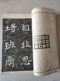 民国石印《魏碑大观》第四册,版本佳善,白纸大开本,包括《张玄墓志》《石门铭》。