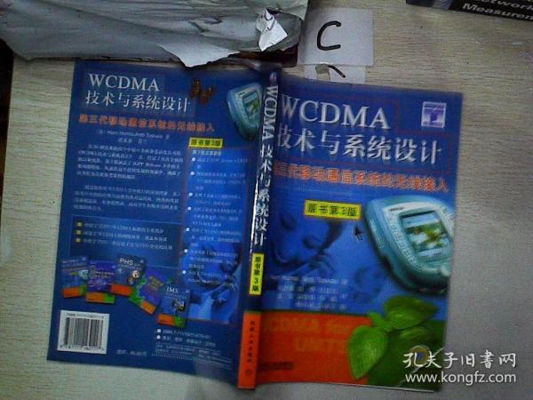 WCDMA技术与系统设计:第三代移动通信系统的无线接入:第3版