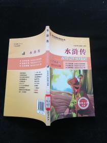 语文新课标阅读丛书:水浒传