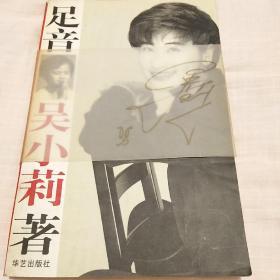 著名凤凰卫视主持人吴小莉亲笔签名本《足音》,永久保真,假一赔百。