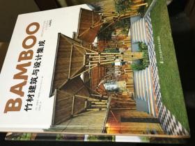 竹材建筑与设计集成