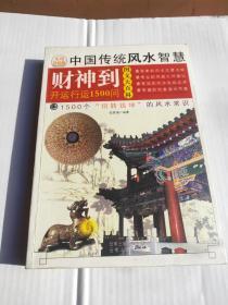 财神到 中国传统风水智慧