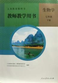 正版 . 七年级. 下册 生物   教师用书  无盘 人民教育出版社 9787107274947